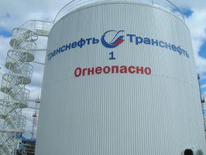 ПАО «Транснефть»
